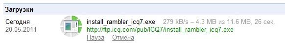 Загрузка файла на компьютер