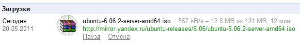 Скорость при загрузке файла.